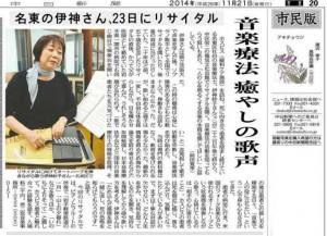 11月21日新聞
